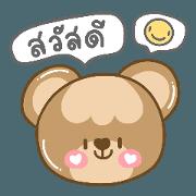 สติ๊กเกอร์ไลน์ Bubble Bear : Everyday with you