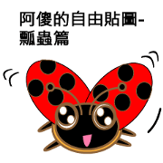 สติ๊กเกอร์ไลน์ Lovely ladybug
