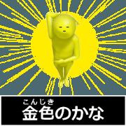 สติ๊กเกอร์ไลน์ kana01