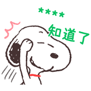 สติ๊กเกอร์ไลน์ Snoopy Custom Stickers
