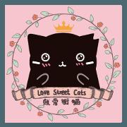 สติ๊กเกอร์ไลน์ Love Street Cats