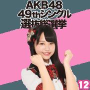 สติ๊กเกอร์ไลน์ AKB48:Fight! Sticker 12