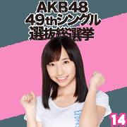 สติ๊กเกอร์ไลน์ AKB48:Fight! Sticker 14
