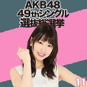 สติ๊กเกอร์ไลน์ AKB48:Fight! Sticker 11