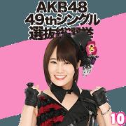 สติ๊กเกอร์ไลน์ AKB48:Fight! Sticker 10