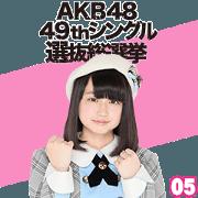สติ๊กเกอร์ไลน์ AKB48:Fight! Sticker 05
