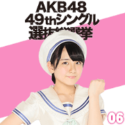 สติ๊กเกอร์ไลน์ AKB48:Fight! Sticker 06