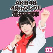 สติ๊กเกอร์ไลน์ AKB48:Fight! Sticker 03