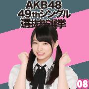 สติ๊กเกอร์ไลน์ AKB48:Fight! Sticker 08