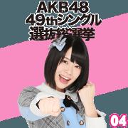 สติ๊กเกอร์ไลน์ AKB48:Fight! Sticker 04