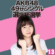 สติ๊กเกอร์ไลน์ AKB48:Fight! Sticker 13