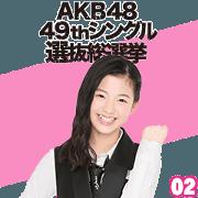 สติ๊กเกอร์ไลน์ AKB48:Fight! Sticker 02
