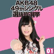สติ๊กเกอร์ไลน์ AKB48:Fight! Sticker 01