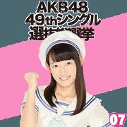 สติ๊กเกอร์ไลน์ AKB48:Fight! Sticker 07