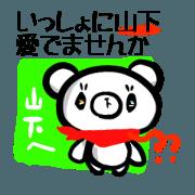 สติ๊กเกอร์ไลน์ yamashitasann love love sticker