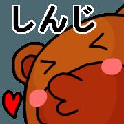 สติ๊กเกอร์ไลน์ Stickers from Shinji with love