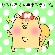 สติ๊กเกอร์ไลน์ Ms.Hiroyuki,exclusive Sticker.