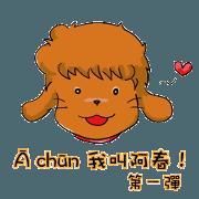 สติ๊กเกอร์ไลน์ My name is A chun~