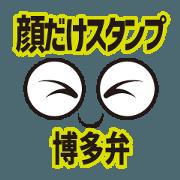 สติ๊กเกอร์ไลน์ FACE Sticker HAKATA