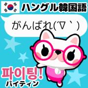 สติ๊กเกอร์ไลน์ Korean Cute Nodded Cat wearing glasses