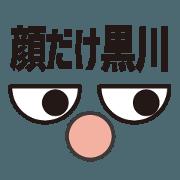 สติ๊กเกอร์ไลน์ FACE Sticker KUROKAWA