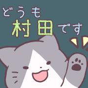 สติ๊กเกอร์ไลน์ This cat is Mr.Murata