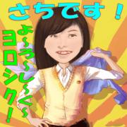 สติ๊กเกอร์ไลน์ sachi sticker part2