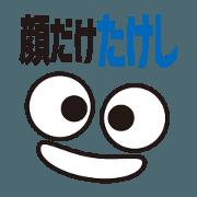 สติ๊กเกอร์ไลน์ FACE Sticker TAKESHI