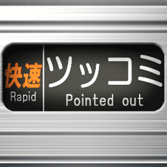 通勤電車の方向幕 (関西弁 2)