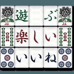 麻雀牌(日本語)