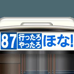 バスの方向幕(動画)関西弁