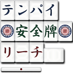 麻雀牌(日本語)2