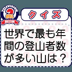 クイズ番組のテロップ(日本語)