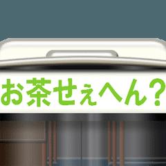 バスの方向幕(動画)関西弁 2