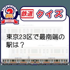 クイズ(東京の鉄道)