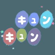 สติ๊กเกอร์ไลน์ Fluffy characters tatami word