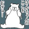 ★けんちゃん★面白スタンプ