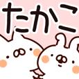 【たかこ】専用