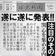 日本の新聞を作る!