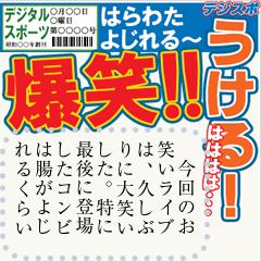 スポーツ新聞(メッセージ 2)