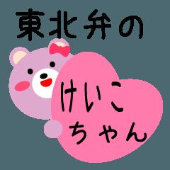 สติ๊กเกอร์ไลน์ Tohoku accent The girl named keiko Daily