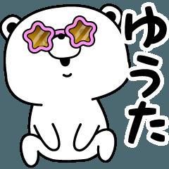 สติ๊กเกอร์ไลน์ yuuta designated Sticker