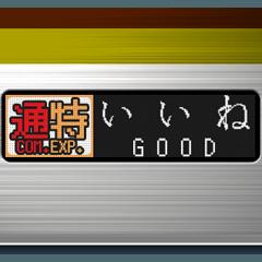 電車の方向幕 (LCD) 2
