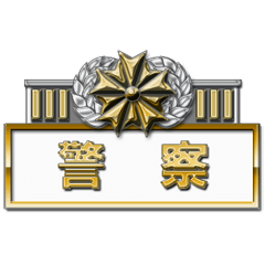 日本風の警官バッジ