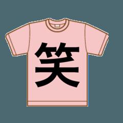 สติ๊กเกอร์ไลน์ T-shirt kanji!