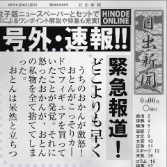 日本の新聞を作る! 2