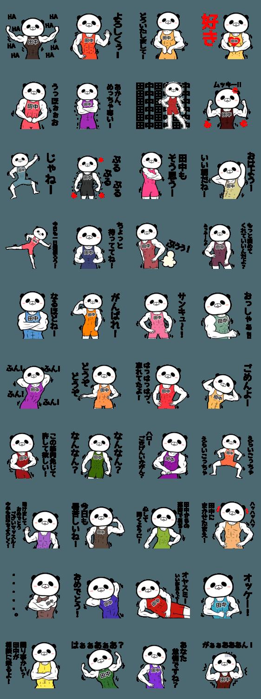 สติ๊กเกอร์ไลน์ Tanaka Name Muscle Sticker