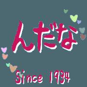สติ๊กเกอร์ไลน์ Tohoku dialect with