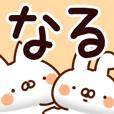 【なるちゃん】専用/名前スタンプ