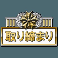 日本風の警官バッジ 3